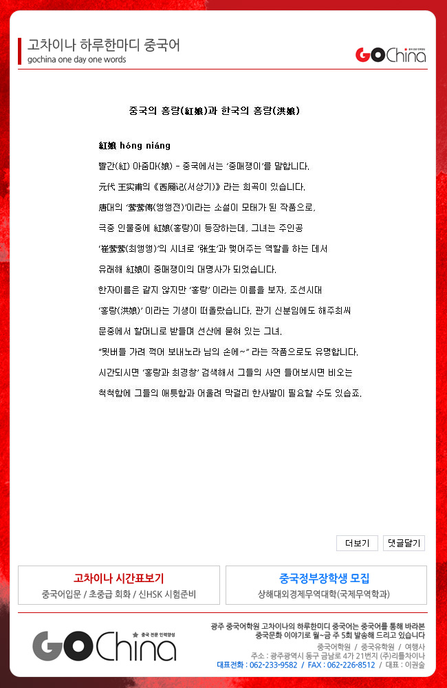 중국의 홍랑(紅娘)과 한국의 홍랑(洪娘)
